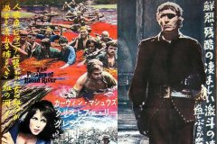 The Pirates of Blood River (1962) - Japanese poster
